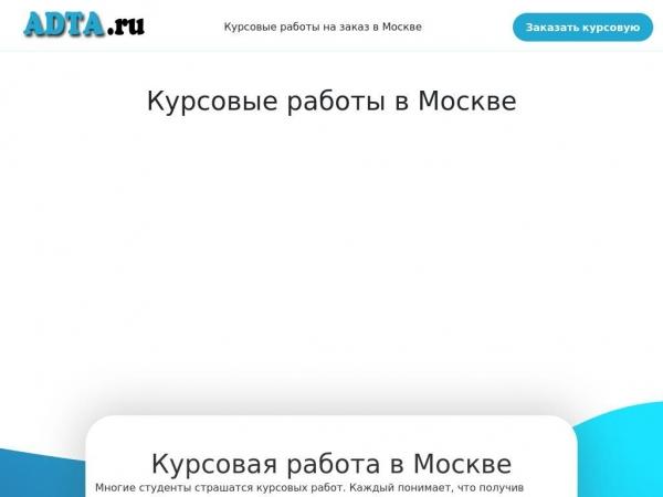 adta.ru