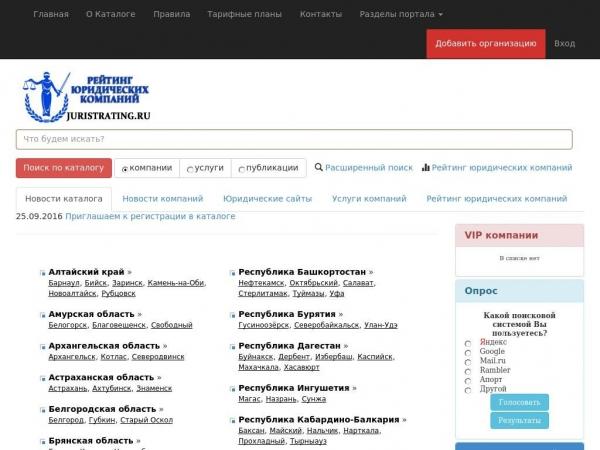 juristrating.ru