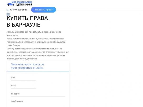 vladivostok.fort-pravan.com