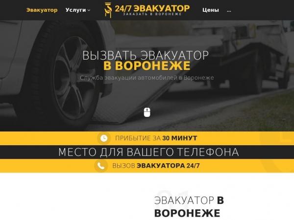 voroneg.glavtrak.ru