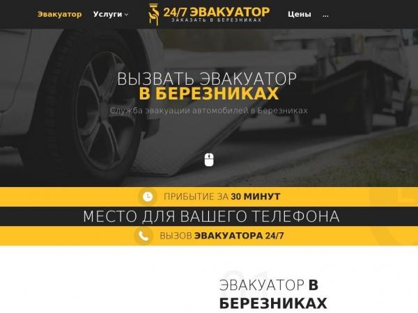 berezniki.glavtrak.ru