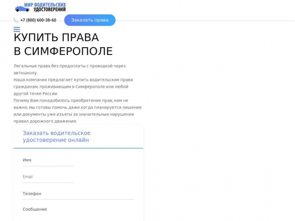 simferopol.fort-pravas.com