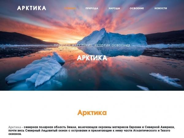 arkti.ru