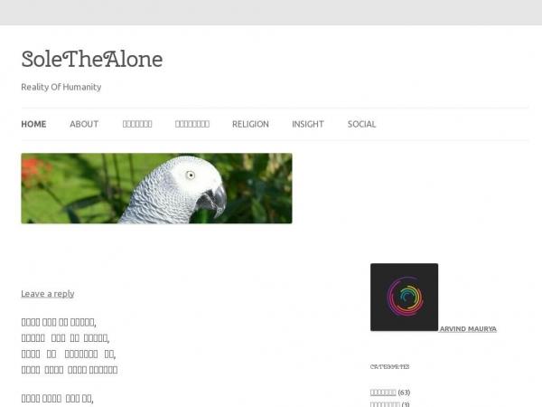 solethealone.wordpress.com