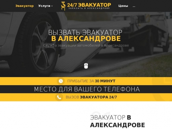aleksandrov.glavtrak.ru